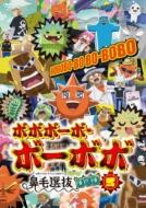 「ボボボーボ・ボーボボ」鼻毛選抜(と書いてセレクションと読むッ!)DVD 弐