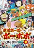 「ボボボーボ・ボーボボ」鼻毛選抜(と書いてセレクションと読むッ!)DVD 参