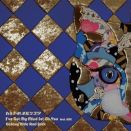 I've Got My Mind Set On You Feat.Emi / Galaxy Hide And Seek (7インチシングルレコード)
