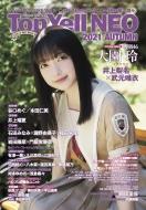 Top Yell NEO 2021 AUTUMN【表紙:大園玲(櫻坂46)】