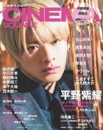 シネマスクエア vol.128【表紙:平野紫耀(King & Prince)】[HINODE MOOK]