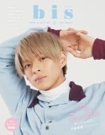 bis (ビス)2021年 9月号増刊 【表紙:平野紫耀 (King & Prince)】