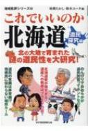 これでいいのか北海道 道民探究編 地域批評シリーズ