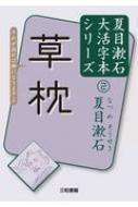 夏目漱石 草枕 大活字本シリーズ