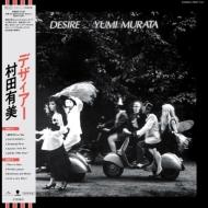 デザイアー (アナログレコード)