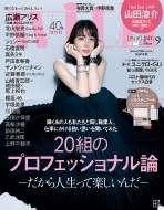 with (ウィズ)2021年 9月号 【表紙:広瀬アリスver.】