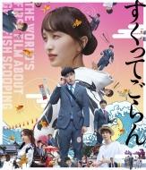 映画「すくってごらん」Blu-ray【通常版】