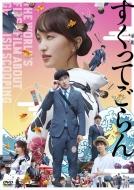 映画「すくってごらん」DVD【通常版】