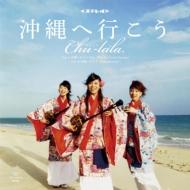 沖縄へ行こう (7インチシングルレコード)