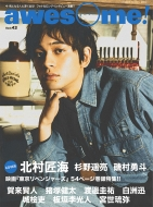 awesome! Vol.43【表紙:北村匠海】[シンコー・ミュージック・ムック]