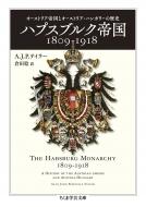 ハプスブルク帝国1809‐1918 オーストリア帝国とオーストリア=ハンガリーの歴史 ちくま学芸文庫