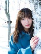 田村保乃 1st写真集 一歩目