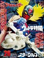 ウルトラ特撮 PERFECT MOOK vol.26スターウルフ/プロレスの星 アステカイザー 講談社シリーズMOOK