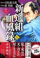 新選組血風録 二 文春時代コミックス