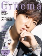 Cinema★Cinema  (シネマシネマ)No.94 2021年 9月号 【表紙:木村拓哉】