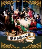 演劇女子部「眠れる森のビヨ」(+CD)