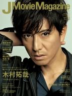 J Movie Magazine Vol.73 【表紙:木村拓哉 『マスカレード・ナイト』】 [パーフェクト・メモワール]