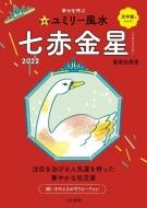 九星別ユミリー風水 七赤金星 2022