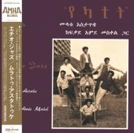 Ethio Jazz (帯付/アナログレコード)