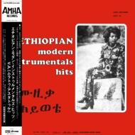 Ethiopian Modern Instrumentals Hits (帯付/アナログレコード)