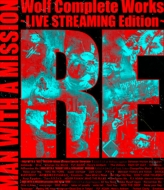 Wolf Complete Works 〜LIVE STREAMING Edition〜RE (Blu-ray)