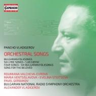 管弦楽伴奏による歌曲集 ルミヤナ・ヴァルチェヴァ=エヴロヴァ、マリア・ヴェンチスラヴォヴァ、アレクサンドル・ヴラディゲロフ&ブルガリア国立放送交響楽団(2CD)