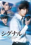 シグナル 長期未解決事件捜査班 スペシャル DVD