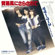 Bouekifuu Ni Sarasarete(Single Version)/Bouekifuu Ni Sarasarete(Album Version)