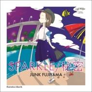 SPARKLE / 秘密 (7インチシングルレコード)