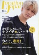 LOCATION JAPAN (ロケーション ジャパン)2021年 8月号 【表紙:平野紫耀】