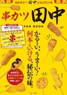 串カツ田中 FAN BOOK 【SPECIALパスポートつき】 TJ MOOK