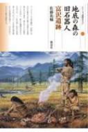 地底の森の旧石器人 富沢遺跡 シリーズ「遺跡を学ぶ」