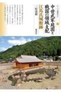 中世武家庭園と戦国の領域支配 江馬氏城館跡 シリーズ「遺跡を学ぶ」