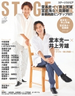 ステージスクエア vol.52【表紙:堂本光一×井上芳雄】[HINODE MOOK]
