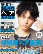 FINEBOYS+plus おしゃれヘアカタログ '21-'22 AUTUMN-WINTER 【表紙:松村北斗】
