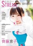 GIRLS STREAM 04【表紙:齊藤京子(日向坂46)】[玄光社ムック]