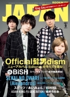 ROCKIN' ON JAPAN (ロッキング・オン・ジャパン)2021年 9月号 【表紙:Official髭男dism】
