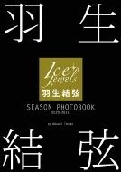 羽生結弦 SEASON PHOTOBOOK 2020-2021 Ice Jewels特別編集
