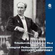 交響曲第4番 エフゲニー・ムラヴィンスキー&レニングラード・フィル(1960)(+ボーナス・トラック)(平林直哉復刻)