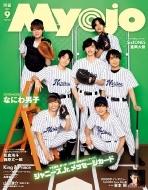 Myojo (ミョウジョウ)2021年 9月号 【表紙:なにわ男子】 Myojo9月号