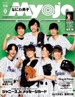 ちっこいMyojo Myojo (ミョウジョウ)2021年 9月号増刊 【表紙:なにわ男子】