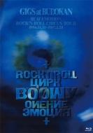 GIGS at BUDOKAN BEAT EMOTION ROCK'N ROLL CIRCUS TOUR 1986.11.11〜1987.2.24