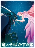 スタジオ地図作品ポスターB(竜とそばかすの姫)※メインビジュアル