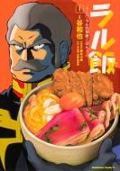 ラル飯‐ランバ・ラルの背徳ごはん‐ 1 カドカワコミックスAエース
