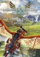モンスターハンターストーリーズ2 破滅の翼  公式ガイドブック