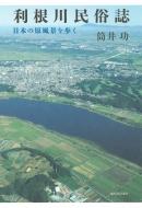 利根川民俗誌 日本の原風景を歩く