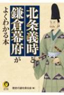 北条義時と鎌倉幕府がよくわかる本 KAWADE夢文庫