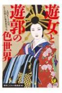 遊女と遊郭の色世界 KAWADE夢文庫