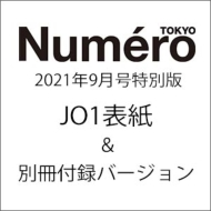 Numero TOKYO (ヌメロ トウキョウ) 2021年9月号特別版 【JO1表紙&別冊付録バージョン】