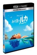 あの夏のルカ 4K UHD MovieNEX